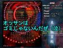 【実況】雑なオッサンが弾幕修行【地霊殿EX編】 Part3