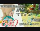 今からでも間に合う!?初めての日刊マリオカート8実況プレイ640日目