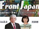【Front Japan 桜】原発裁判 風評の責任は