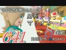 今からでも間に合う!?初めての日刊マリオカート8実況プレイ641日目