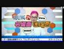 SOLiVE24 名場面迷場面 (2017-03-19) (1/3)