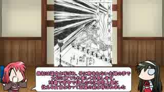 【FGO】Fate/ぐだぐだサーヴァントオーダーその18
