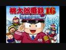4人(1人)で仲良く桃太郎電鉄【4人(1人)実況】 part1