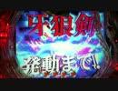 【パチンコ】CR牙狼魔戒ノ花XX BONUS 7回
