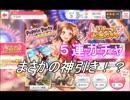 バンドリ!【ガルパ】リリース記念ガチャ - 5連ガチャ