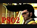 実況プレイ「勘違い男のファンタシー」PSO2その38
