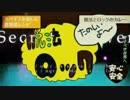 【マッシュアップ】脱法ロック×Secret Answer
