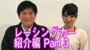 松田次生と小倉茂徳のモーターホームレディオ#165「2017 レー...