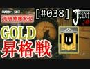 【実況】荒唐無稽にR6S [#038]『GOLD昇格戦!!』