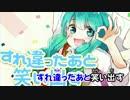 【ニコカラ】ビバ☆チューン【on vocal】