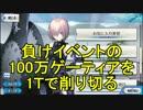 【FateGO】負けイベントの100万ゲーティアを削り切る