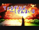 【MMD刀剣乱舞】テ/イ/ル/ズ/オ/ブ  へしざんまい【パロディ】