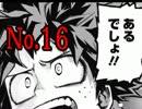 【週刊ジャンプ帝國】ジャンプ16号を自由に語らせてくれ【2017】