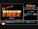 第78位:【ゆっくり】バーニングファイト RTA 18分24秒53【再々更新】 thumbnail