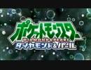 【MAD】サイコーエブリデイ! × バトルフロンティア【ポケモン】