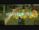 【WoT】105leFH18B2戦記 その8【初ゴア回】