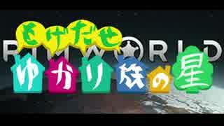 【RimWorld】 もげだせ ゆかり族の星2 -Part1- 【VOICEROID+ 実況】