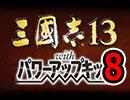【実況】いい大人達が三國志13 with パワーアップキットを本気で遊んでみた。part8