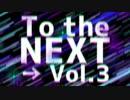 【ライブ告知】To the NEXT→Vol.3 4/22 【渋谷aube】