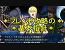 【FateGO】フレンド以外レベル1で終章:柱ポッキー~魔神王ゲーティア