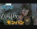 【ZOIDS?】Horizon Zero Dawnをさっそく実況プレイpart26【モンハン?】