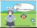 アライさんのフードファイティング!【追加要素の紹介なのだ!】