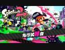 第40位:【Splatoon2】ガチローラー勢の先行試写会 #0 thumbnail