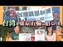 【台湾CH Vol.175】蒋介石の書簡が実証!やはり台湾は中国ではなかった・他[桜H2...