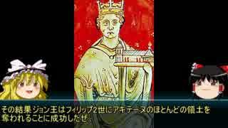 【ゆっくり歴史解説】黒歴史上人物「ジョン失地王」