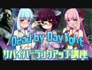 【Dead by Daylight】ランクアップ講座vol.3<入門編>【VOICEROID実況プレイ】