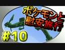 【Minecraft】ポケモンと慰安旅行 #10 【ポケモンMOD】