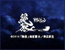 絶狼<ZERO>-DRAGON BLOOD- 第11話「神殿」