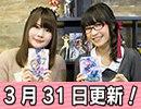 【3月31日スタート!】松井恵理子&影山灯がお届けするHJ文庫放送部2学期!