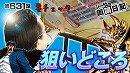 シーサ。の回胴日記_第631話 [by ARROWS-SCREEN]