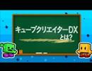 ニンテンドー3DS「キューブクリエイターDX」紹介映像