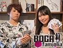 【大坪由佳&東内マリ子】-ボガファミリア-第10回【BOGAfamiglia】