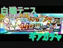 【ガチャ】スマホガチャで強キャラを手に入れる旅part26【白猫テニス】