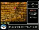 第10位:【RTA】 マリオ64☆120枚RTA 1時間48分17秒 解説あり 【Part2】 thumbnail