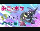 【ポケモンSM】巫女服九尾の往く!レート対戦の世界*S3*②