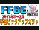 【FFBE】半額ピックアップガチャ2017年1~2月