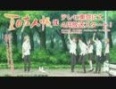 【陸 放送記念】神谷浩史井上和彦『夏目友人帳』オススメ話インタビュー