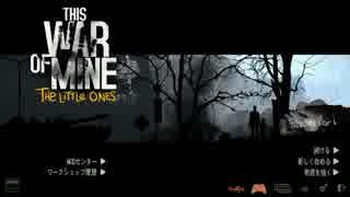 【This War of Mine】包囲都市の大罪者 part1【ゆっくり実況プレイ】