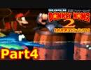 スーパードンキーコング2を初見実況プレイしてみた【Part4】