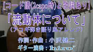 【歌詞&コード譜&オケ有】流動体について【アコギ弾き語り風】