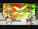 【ポケモンSM】 亜鼠寅○☆パでカントー×アローラ3【ゆっくり実況】