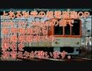 初音ミクがとある科学の超電磁砲OPで阪神梅田~山陽姫路まで駅名歌う