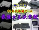 【MUGEN】90年代格闘ゲーム最強女王決定戦・part23