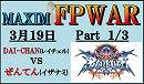FPWAR DAI-CHAN(レイチェル) vs ぜんてん(イザナミ) 5先  1/3
