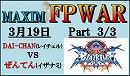 FPWAR DAI-CHAN(レイチェル) vs ぜんてん(イザナミ) 5先  3/3