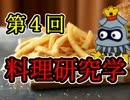 【実況】ぶきっちょ講師の料理研究学 第4回【俺の料理】